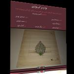نوا، مرکبنوازی – به اهتمام کامبیز روشنروان (۱۳۵۴) – از مجموعه صدا برای نوجوانان