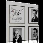 تکنوازان برنامهی شمارهی ۲۹۳ (شوشتری) – فریدون حافظی، رضا ورزنده، اسدالله ملک، محمد موسوی، منصور نریمان، جهانگیر ملک
