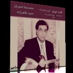 آفتاب خوبان – اجرای خصوصی محمدرضا شجریان و حمید طاهرزاده