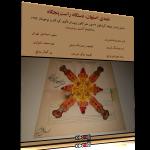 نغمه اصفهان، دستگاه راستپنجگاه – کامبیز روشنروان، محمدرضا شجریان (۱۳۵۴) – از مجموعه صدا برای نوجوانان
