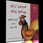 خروس زری، پیرهن پری – داستانی از احمد شاملو برای کودکان و نوجوانان