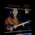 مرید خرابات – اجرای خصوصی محمدرضا شجریان، فرهنگ شریف و جهانگیر ملک