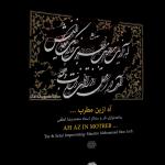آه ازین مطرب – بداههنوازی تار و سهتار از محمدرضا لطفی و ناصر فرهنگفر