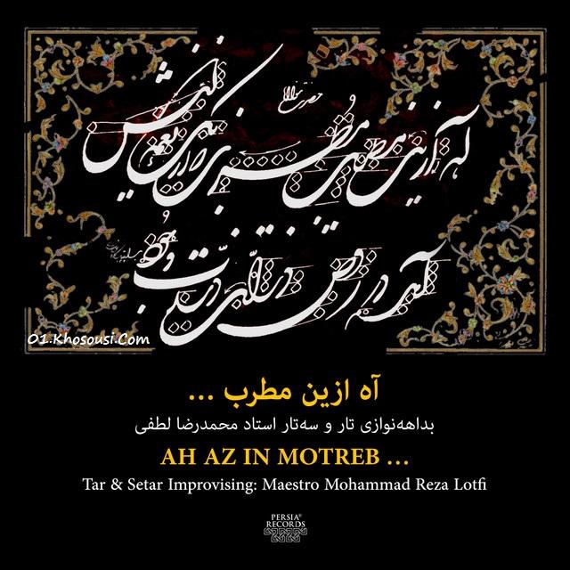 آه ازین مطرب - بداههنوازی تار و سهتار از محمدرضا لطفی و ناصر فرهنگفر