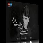 آخر هفته با صادق صبا ـ ویژه برنامهی محمدرضا شجریان