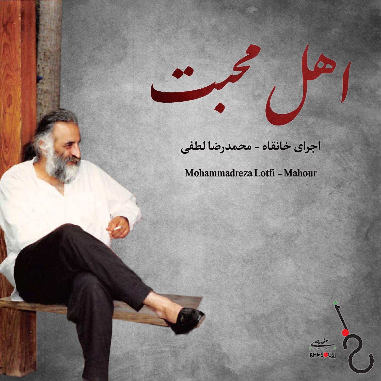 اهل محبت - اجرای خانقاهی محمدرضا لطفی - ماهور