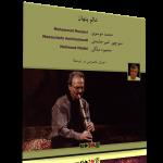 عالم پنهان – اجرای خصوصی محمد موسوی، منوچهر امیرحشمتی و محمود ملکی