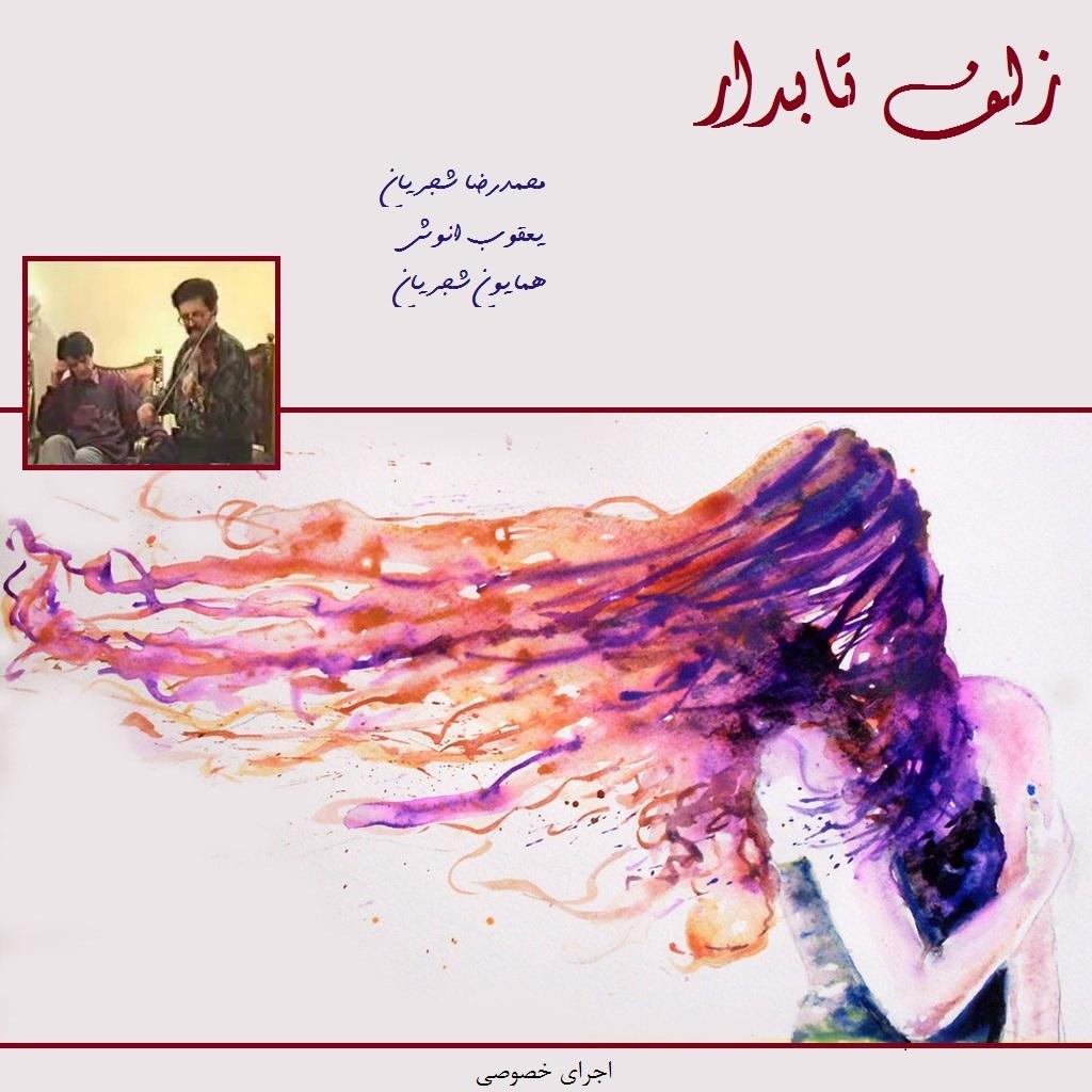 زلف تابدار - اجراهای خصوصی محمدرضا شجریان، یعقوب انوش و همایون شجریان