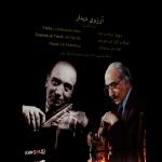آرزوی دیدار – اجرای خصوصی ابوالحسن صبا، علی تجویدی و علی مستوفیان در سهگاه