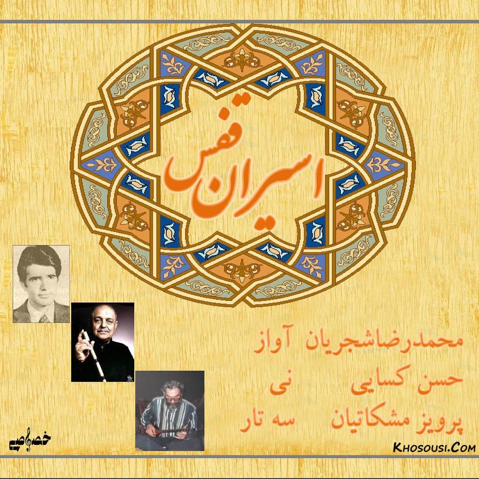 اسیران قفس - اجرای خصوصی حسن کسایی، محمدرضا شجریان و پرویز مشکاتیان