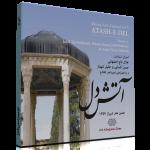 آتش دل – تاج اصفهانی، شهناز، کسایی و افتتاح