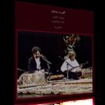 کنسرت تصویری آتش در نیستان – ناظری و ذوالفنون