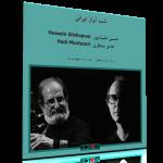 شب آواز ایرانی – حسین علیشاپور و هادی منتظری – ساز و آواز اصفهان