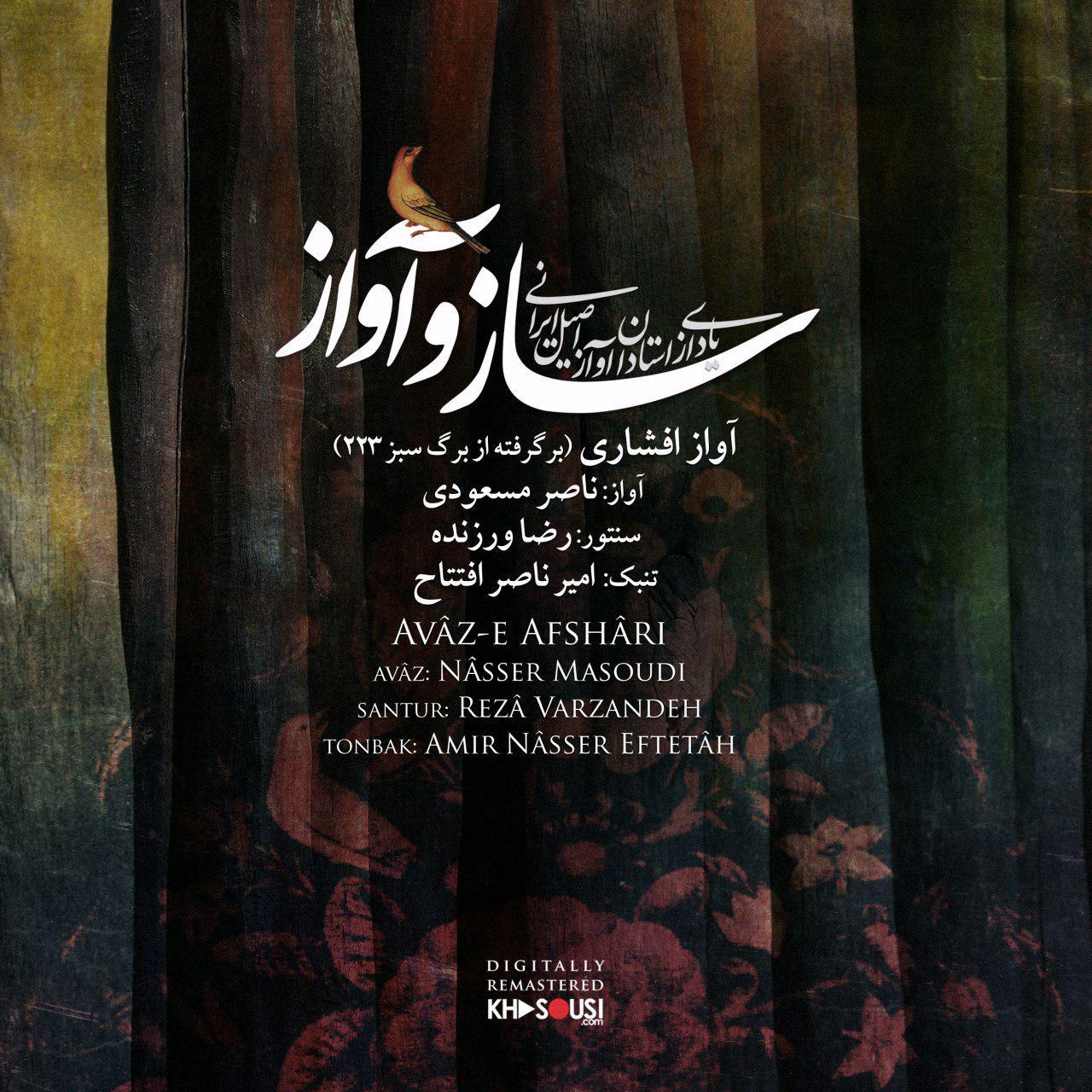 ساز و آواز – آواز افشاری از برگ سبز ۲۲۳ - مسعودی، ورزنده و افتتاح