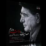 صدایت را دوست دارم (آواز افشاری) – محمدرضا شجریان، جلیل شهناز و علیاصغر بهاری