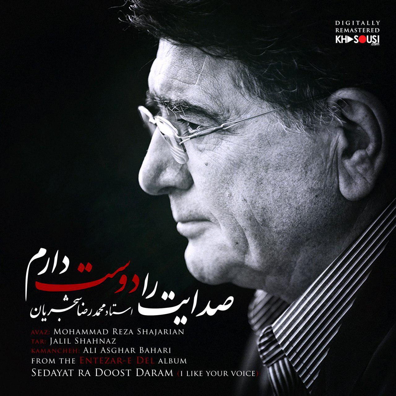 صدایت را دوست دارم (آواز افشاری) - محمدرضا شجریان، جلیل شهناز و علیاصغر بهاری