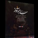 ساز و آواز – آواز سهگاه(برگ سبز ۱۹) – تاج اصفهانی و حسن کسایی