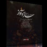ساز و آواز – آواز ابوعطا(برگ سبز ۱۰۳) – حسین قوامی و احمد عبادی