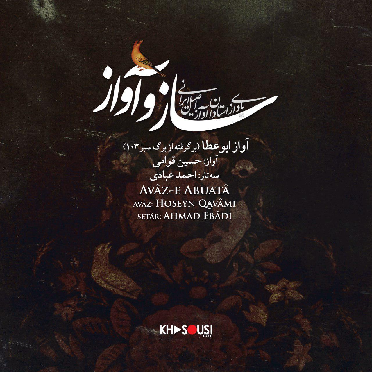 ساز و آواز – آواز ابوعطا از برگ سبز ۱۰۳ - حسین قوامی و احمد عبادی