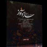 ساز و آواز – آواز بیات اصفهان(گلهای تازه ۱۷۷) – نادر گلچین و فرهنگ شریف