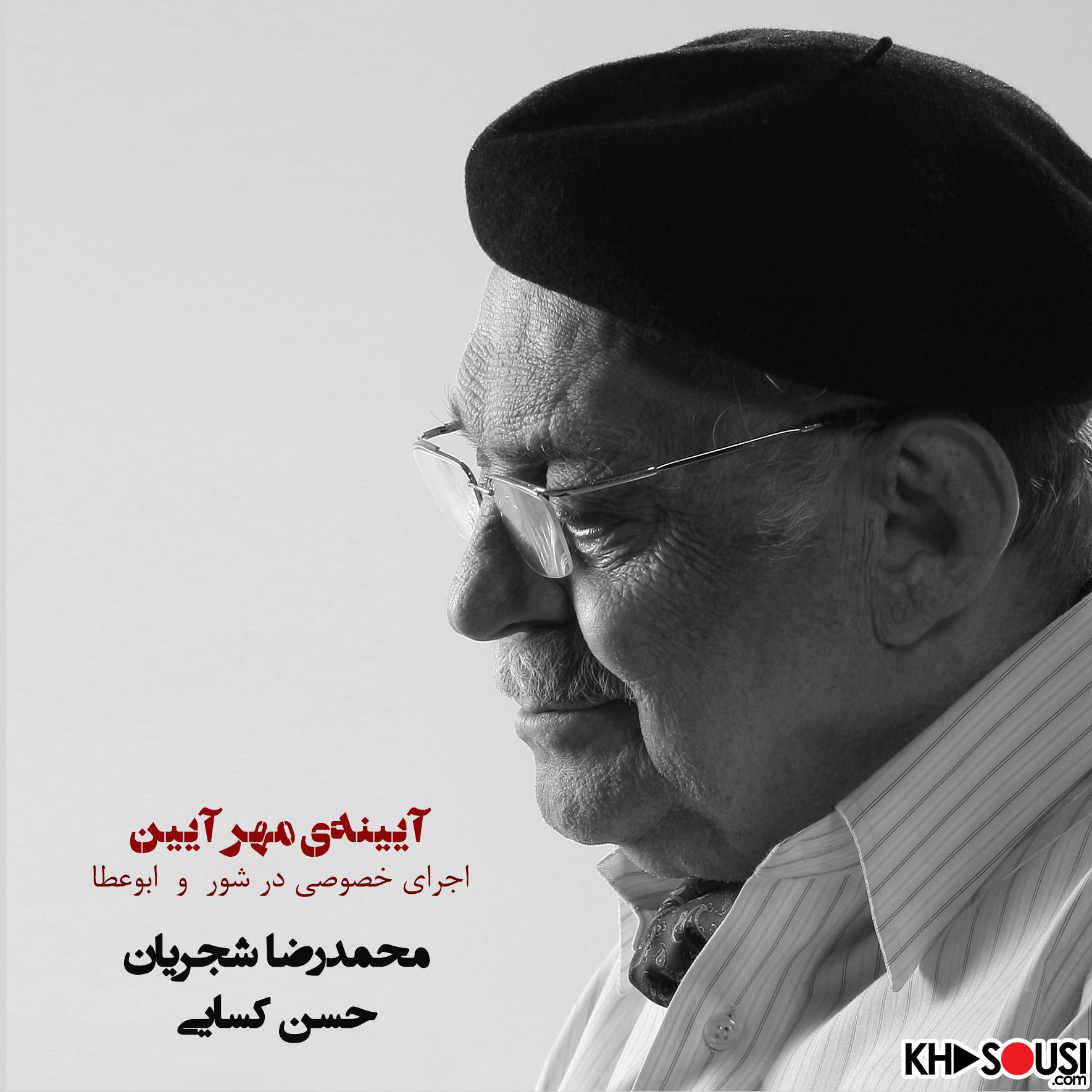 آیینهی مهر آیین - اجرای خصوصی محمدرضا شجریان و حسن کسایی در خانه موسوی