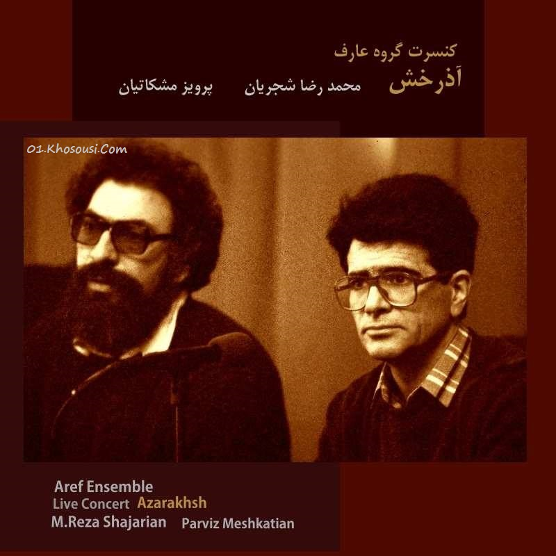 آذرخش، اجرای لیل فرانسه - محمدرضا شجریان، پرویز مشکاتیان و گروه عارف