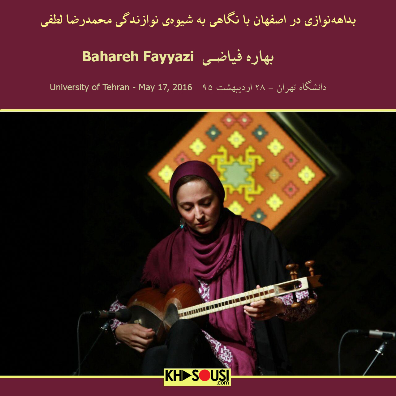 بداههنوازی در اصفهان به شیوهی نوازندگی محمدرضا لطفی - بهاره فیاضی