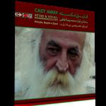قایقْ شکسته – اجرای خصوصی محمدرضا لطفی و احمد مستنبط در گرمسار(شب اول)