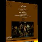 چاووش ۳ – علیزاده، لطفی، ناظری و گروه شیدا