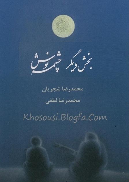 بخش دیگر چشمه نوش - محمدرضا شجریان، محمدرضا لطفی و مجید خلج