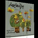 بچّهها بهار – حسین علیزاده و مجید درخشانی