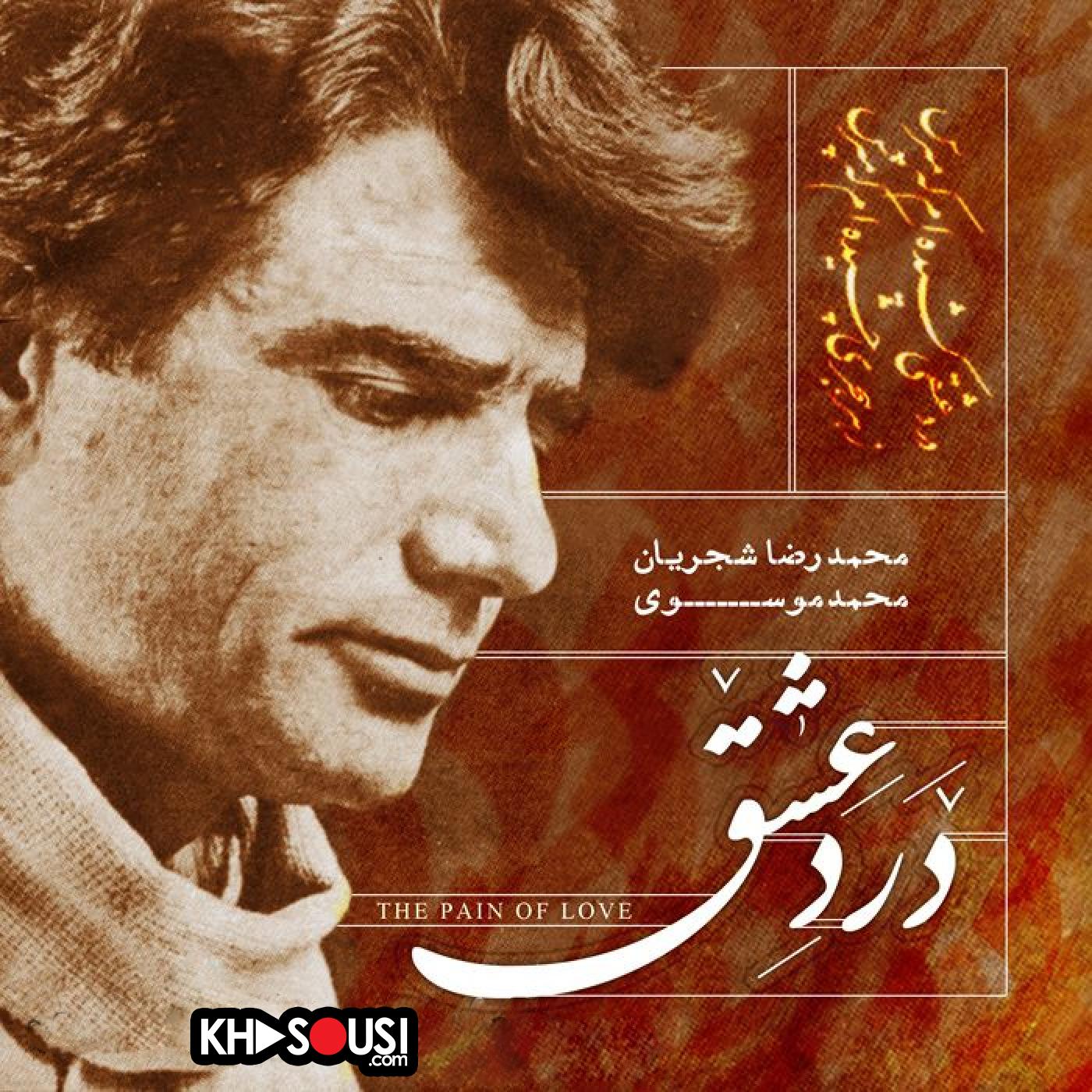 درد عشق - اجرای خصوصی محمدرضا شجریان و محمد موسوی - ماهور