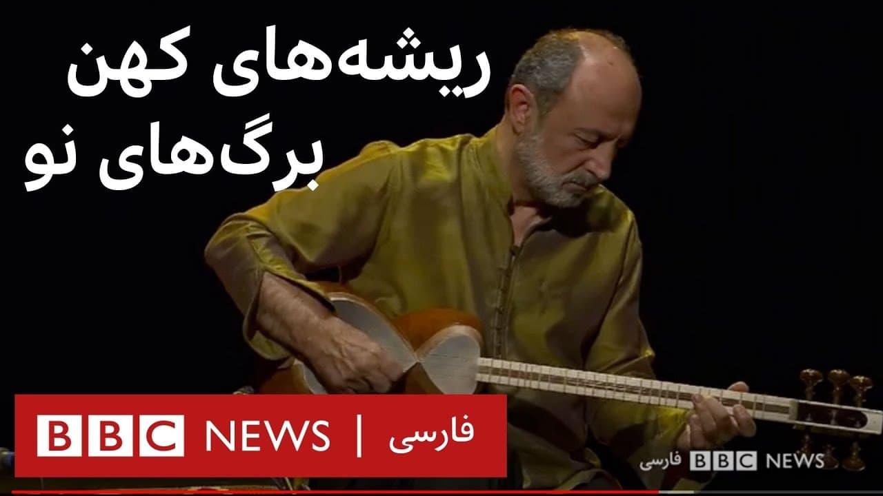 ریشههای کهن، برگهای نو - داریوش طلایی و هادی حسینی