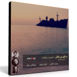 دریای بیپایان – اجرای خصوصی پرویز یاحقی، جلیل شهناز و جهانگیر ملک