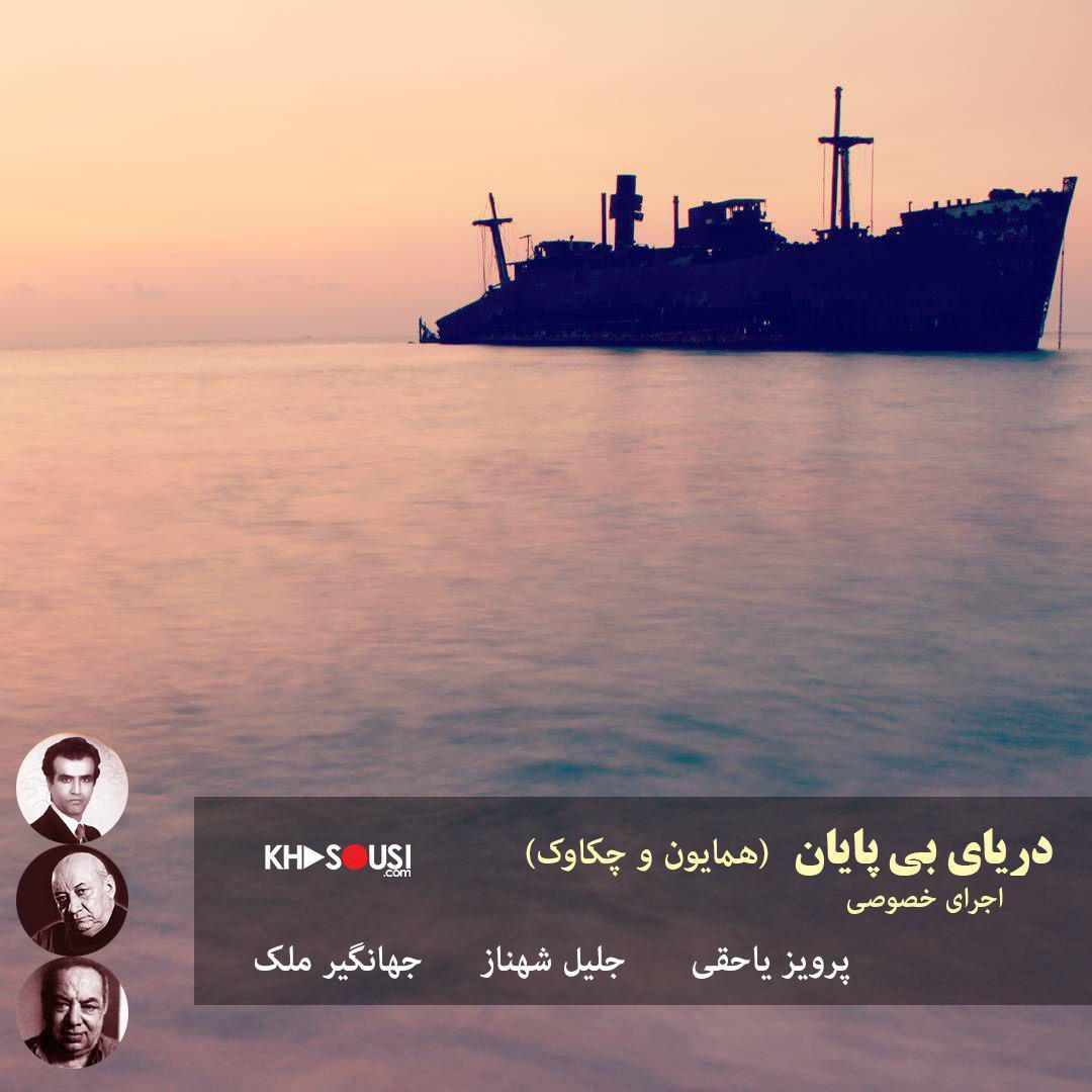 دریای بیپایان - اجرای خصوصی پرویز یاحقی، جلیل شهناز و جهانگیر ملک