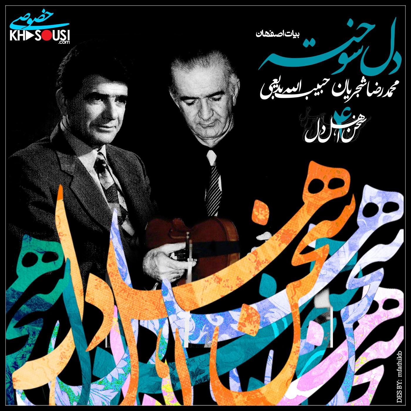 دلسوخته - اجرای خصوصی محمدرضا شجریان و حبیبالله بدیعی - بیات اصفهان