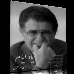 مستند یاد ایام – مستندی از حسن سربخشیان دربارهی محمدرضا شجریان