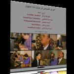 اجرای خصوصی تصویری در دولتآباد اصفهان – ایرج، سید رضا طباطبایی و محمد معتمدی