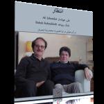 انتظار – علی جهاندار و بابک ربوخه – تقدیم به محمدرضا شجریان