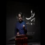 اشتیاق – هدیهای برای زادروز اردوان کامکار، به آهنگسازی و نوازندگی حمید فروزان