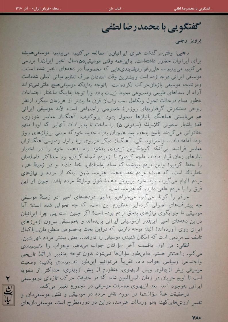 گفتگوی مجلهی فردای ایران با محمدرضا لطفی - آذر ۱۳۶۰