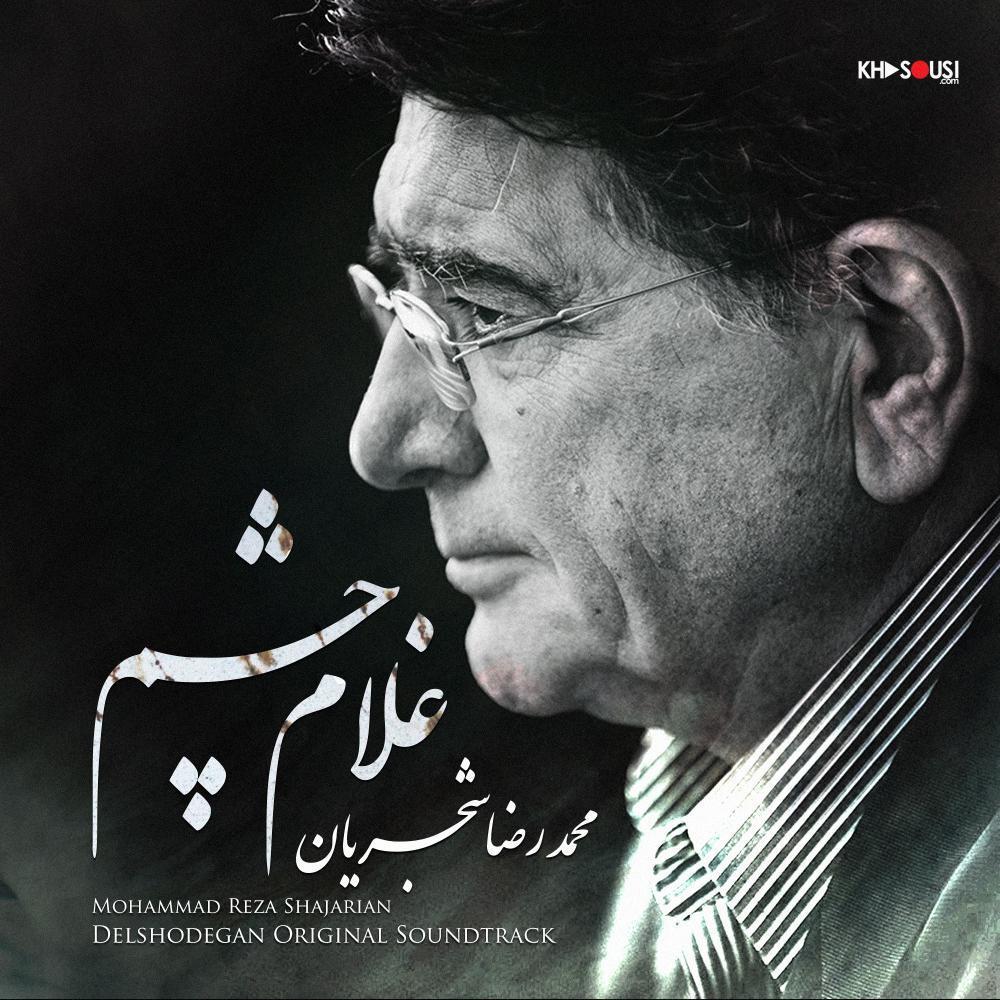 غلام چشم - محمدرضا شجریان