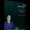 گلبانگ امید – اجرای خصوصی جلالالدین تاجاصفهانی و محمد موسوی