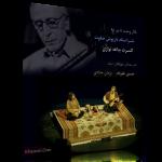 بداههنوازی علیزاده و حدادی – کنسرت ۸ تیر ۹۱