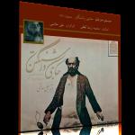 موسیقی متن فیلم حاجی واشنگتن – محمدرضا لطفی