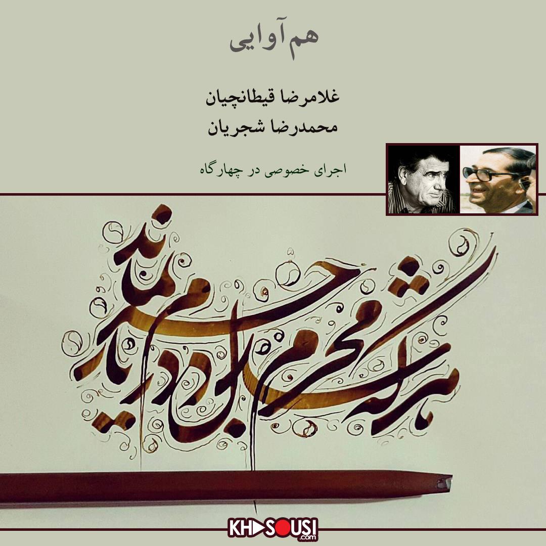 همآوایی - اجرای خصوصی غلامرضا قیطانچیان و محمدرضا شجریان
