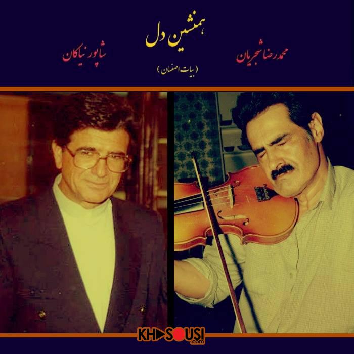 همنشین دل و نگار شهر - دو اجرای خصوصی محمدرضا شجریان و شاپور نیاکان