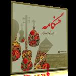 هنگامه – اثری برای گروه سازهای زهی ساختهی کوشا میرزایی
