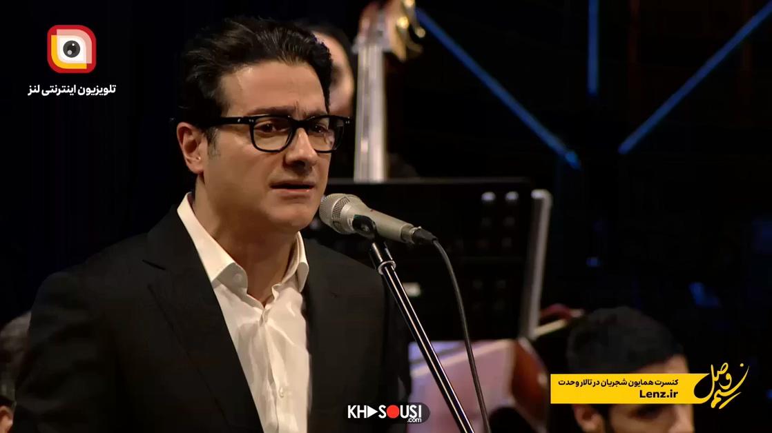 نسیم وصل - کنسرت آنلاین همایون شجریان و ارکستر مجلسی تهران