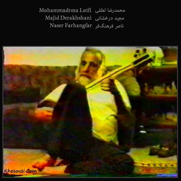 محمدرضا لطفی، مجید درخشانی و ناصر فرهنگفر - فیلمی از چند اجرای خصوصی